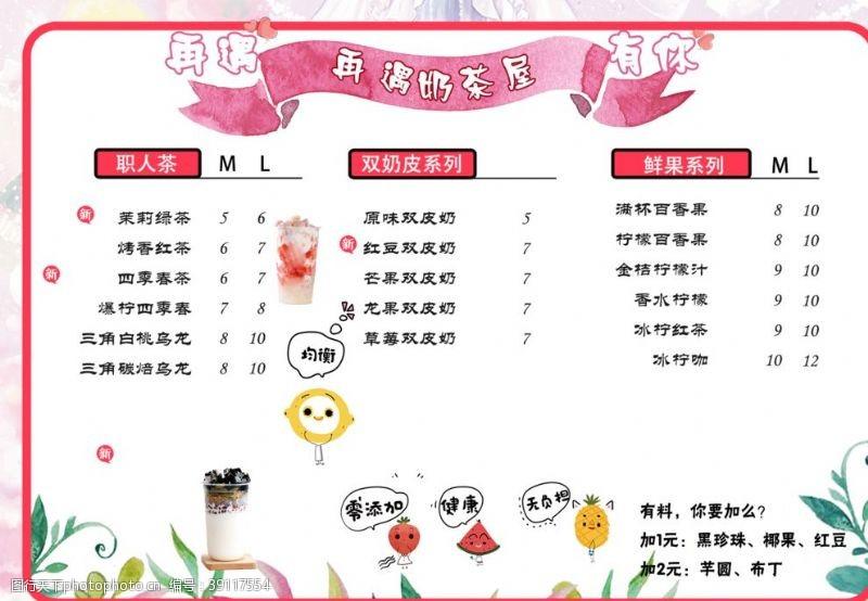 柠檬 奶茶价目表图片