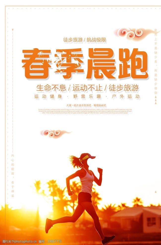 体育运动 跑步海报图片