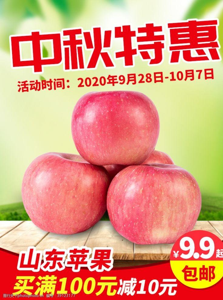 特惠海报 苹果图片