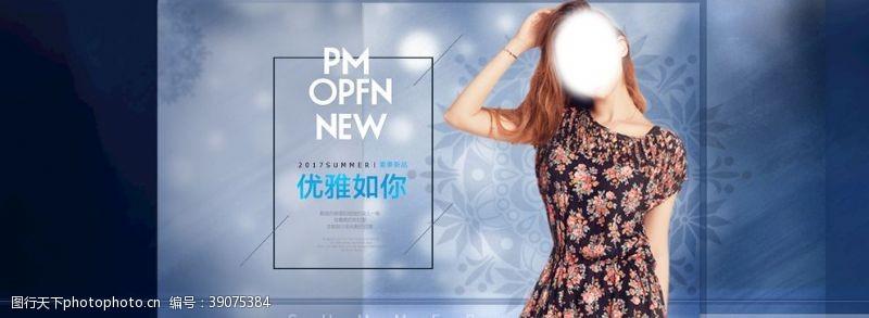 美女海报 秋季裙子图片