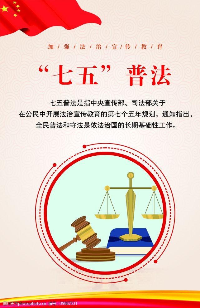 """普法教育 """"七五""""普法海报图片"""