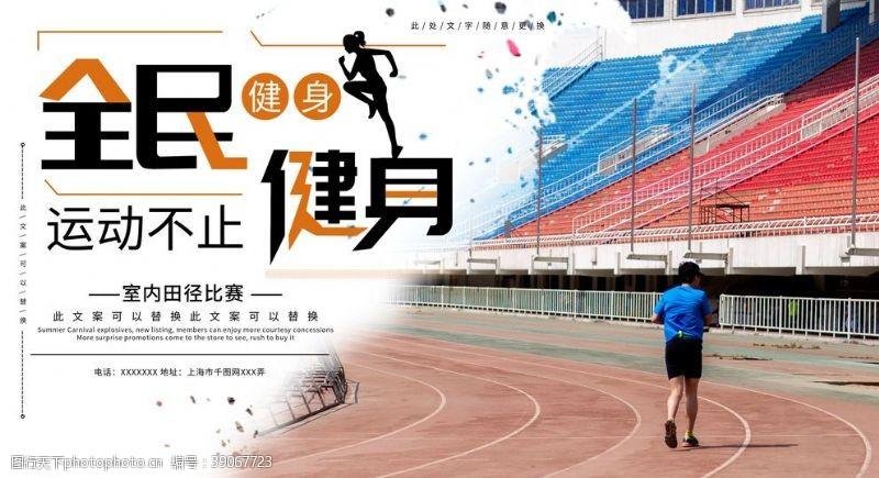 锻炼 全民健身田径比赛图片