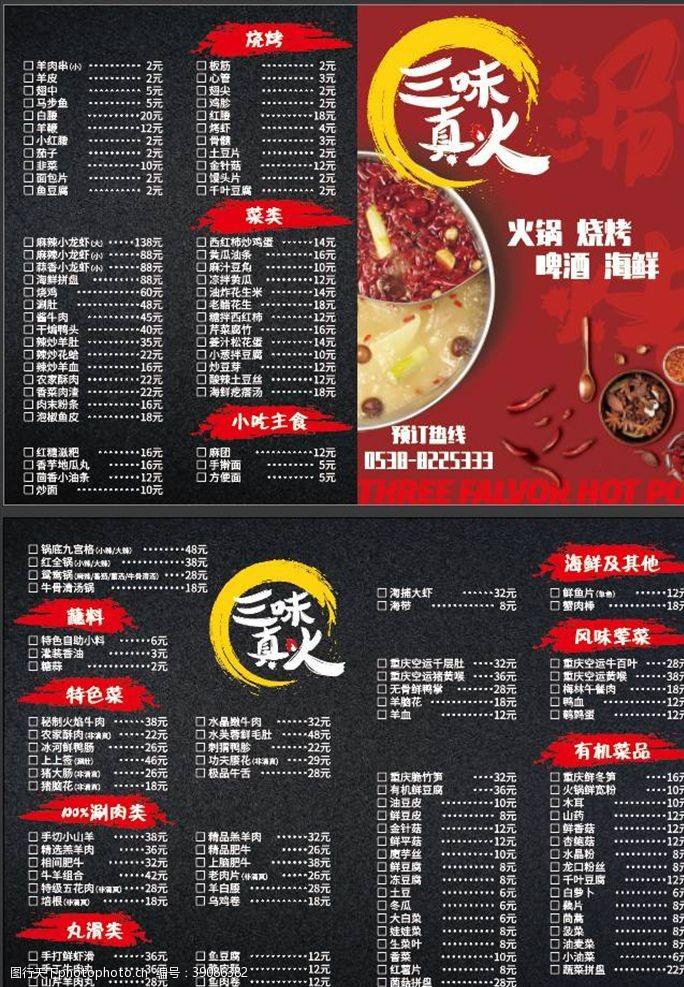 火锅店菜单 三味真火火菜单菜单logo图片