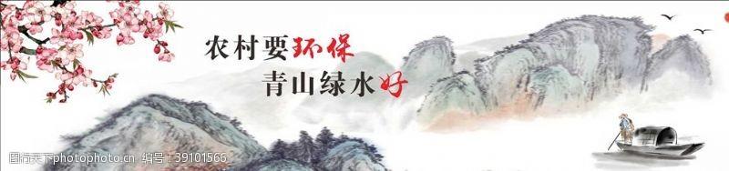新农村墙绘 山水水墨画图片