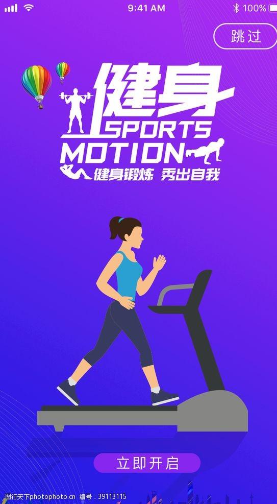 锻炼 手机APP跑步专题页图片