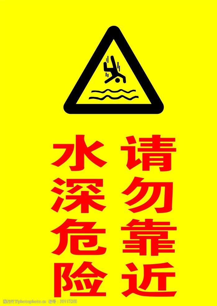 水图标 水深危险图片