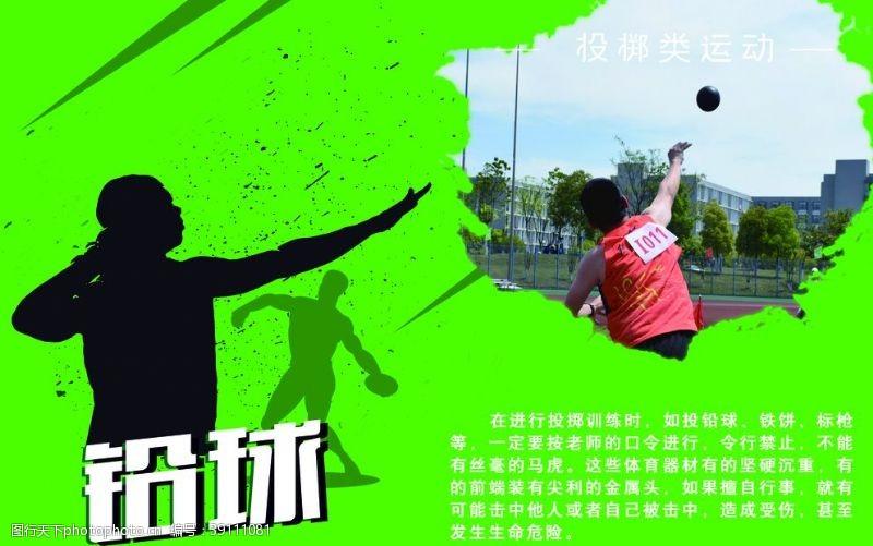 体育运动-铅球图片
