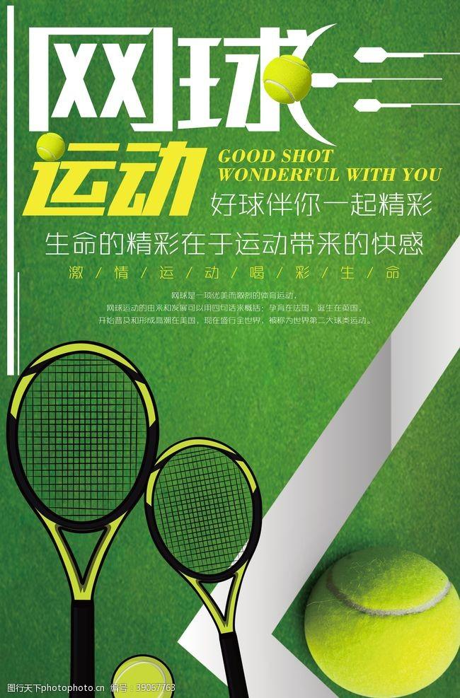 训练 网球网球运动图片
