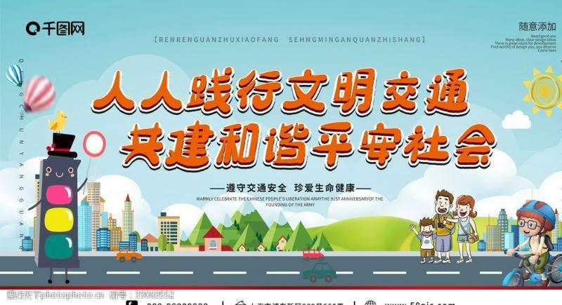 交通海报 文明交通图片