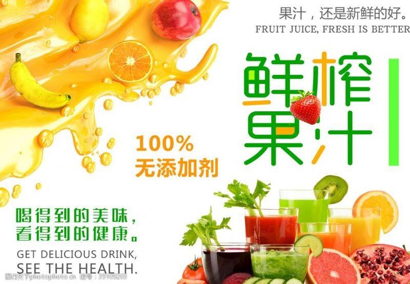 果汁素材 鲜榨果汁图片