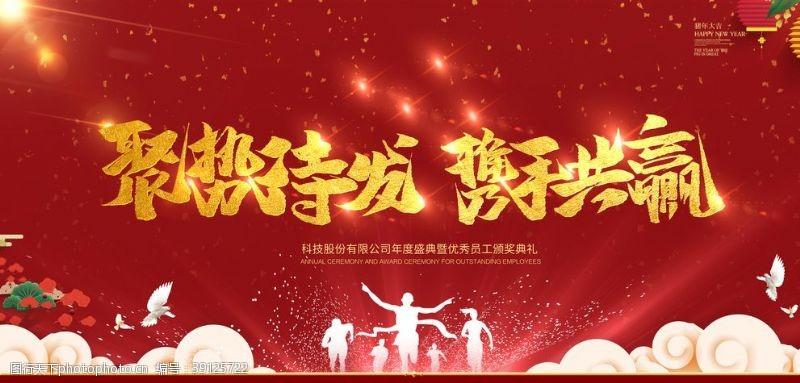 中国青年 携手共赢图片