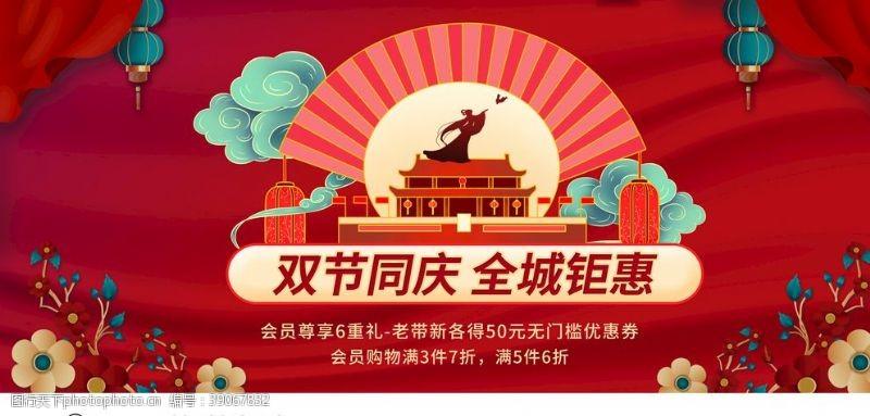 120dpi 喜庆红中秋国庆节日促销展板图片