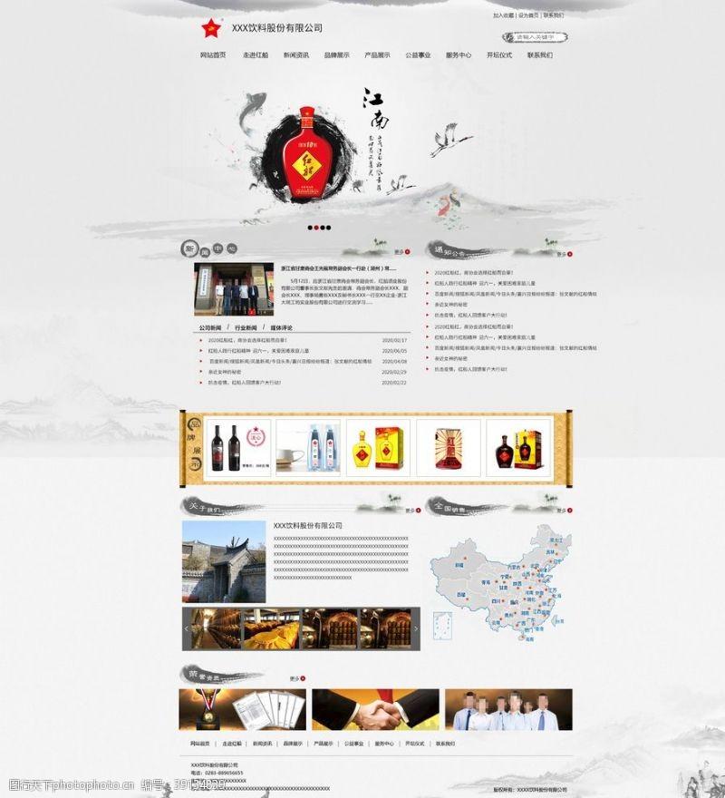 中文模板 饮料网页图片
