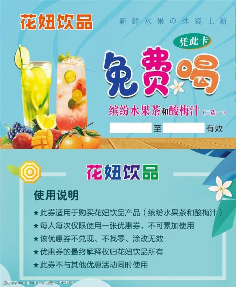 饮品名片 饮品优惠券图片