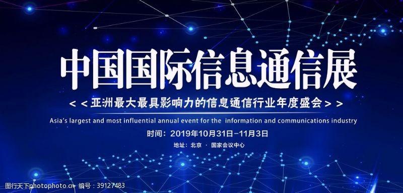 政府展厅 中国国际信息通信展图片