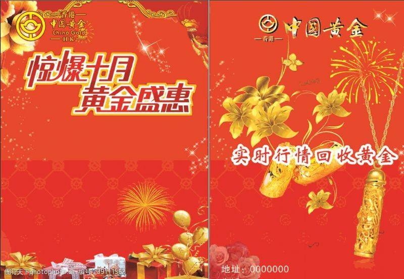 黄金促销活动 中国黄金宣传单页图片