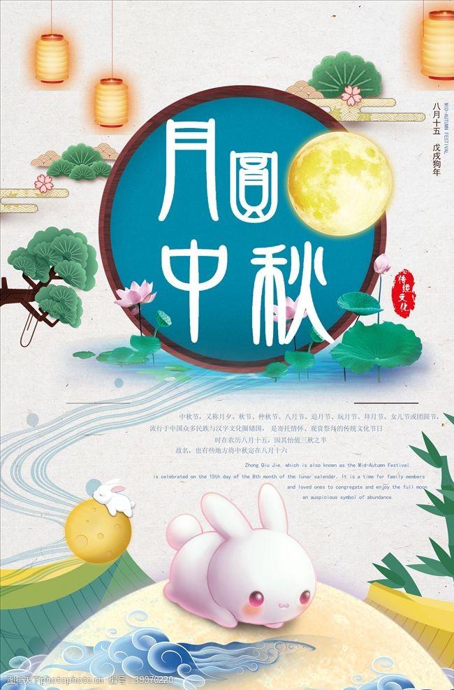 贺中秋 中秋海报2020中秋节图片