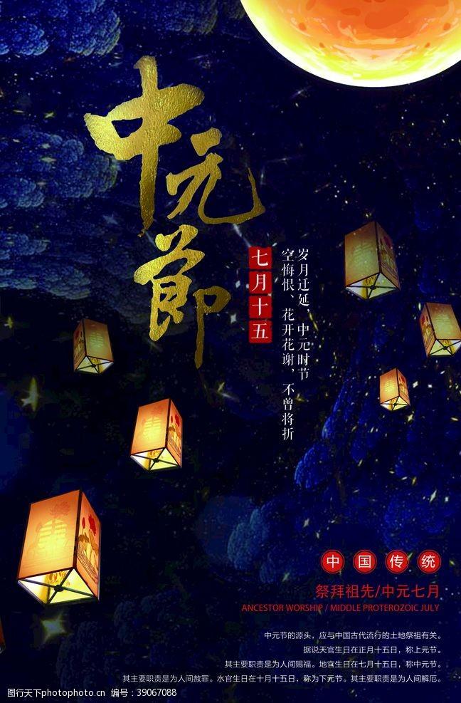 中元节传统节日活动海报素材图片