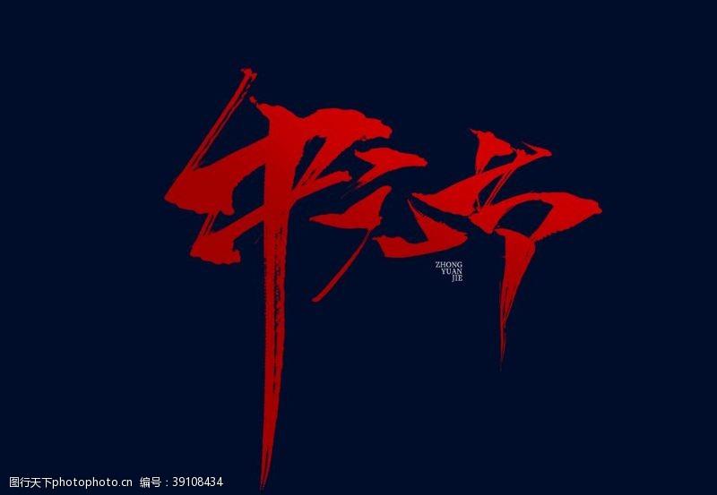 中元节字体字形主题海报素材图片