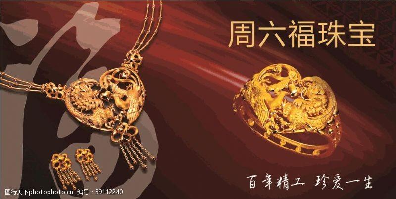 黄金促销活动 周六福珠宝图片