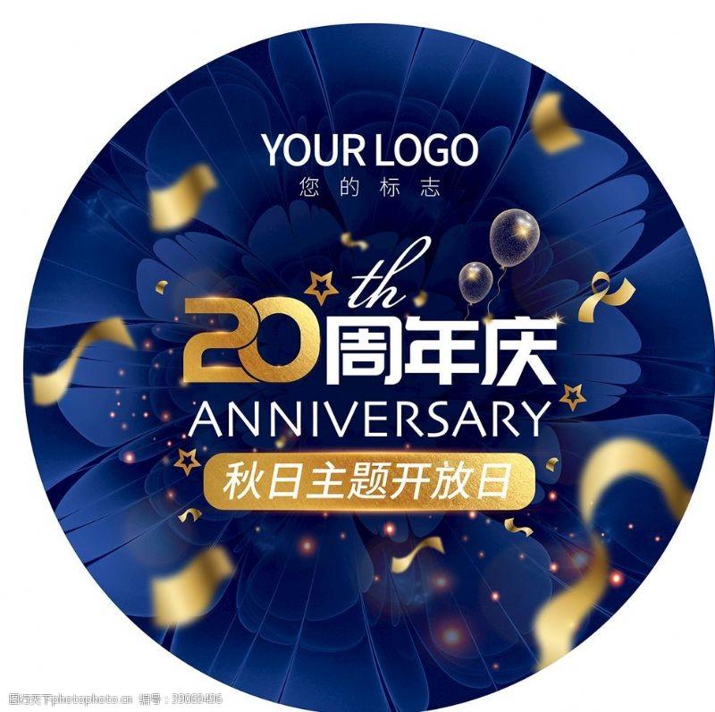 20周年庆 周年庆图片