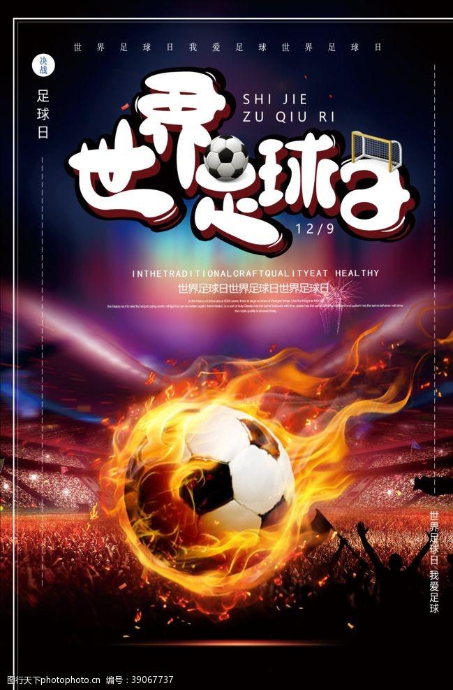 足球比赛足球海报图片