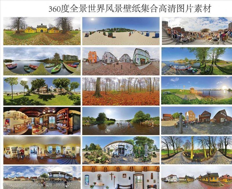高清 360度全景世界风景壁纸图片