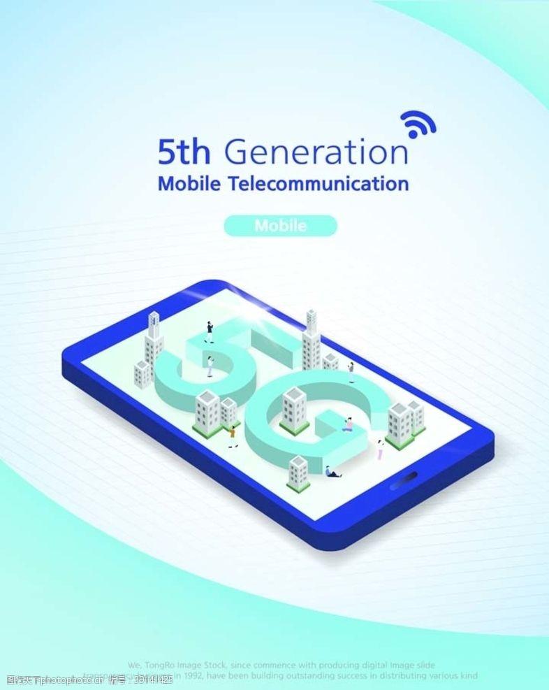 未来城市 5G背景图片