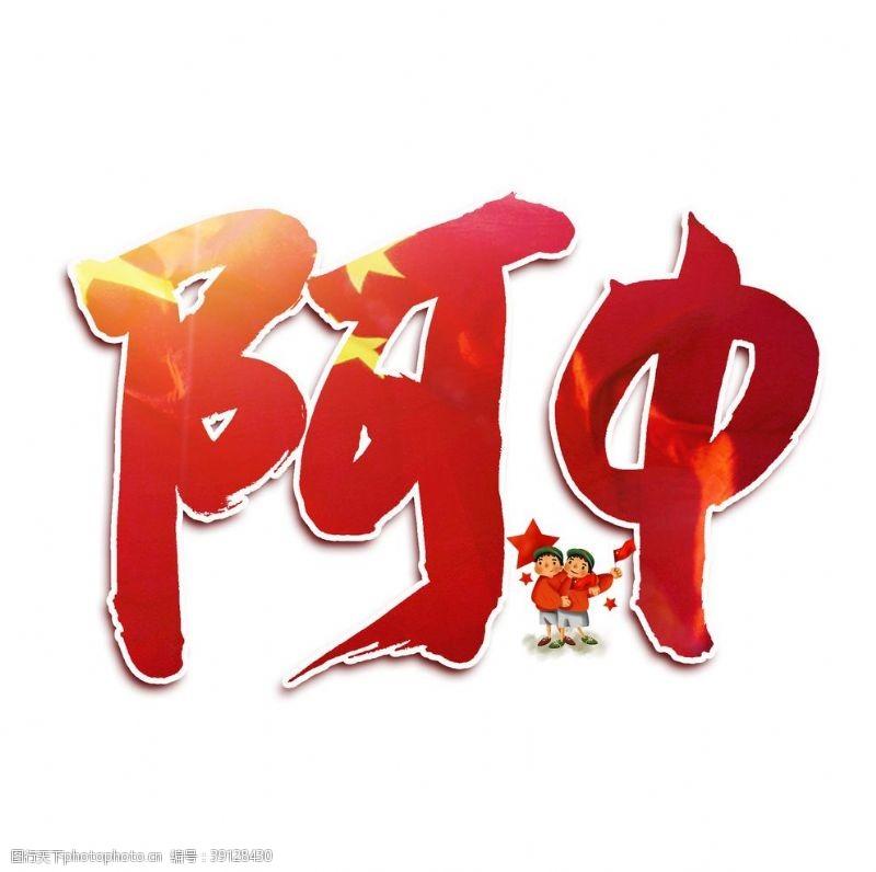 红色字体 阿中艺术字体中国红色图片