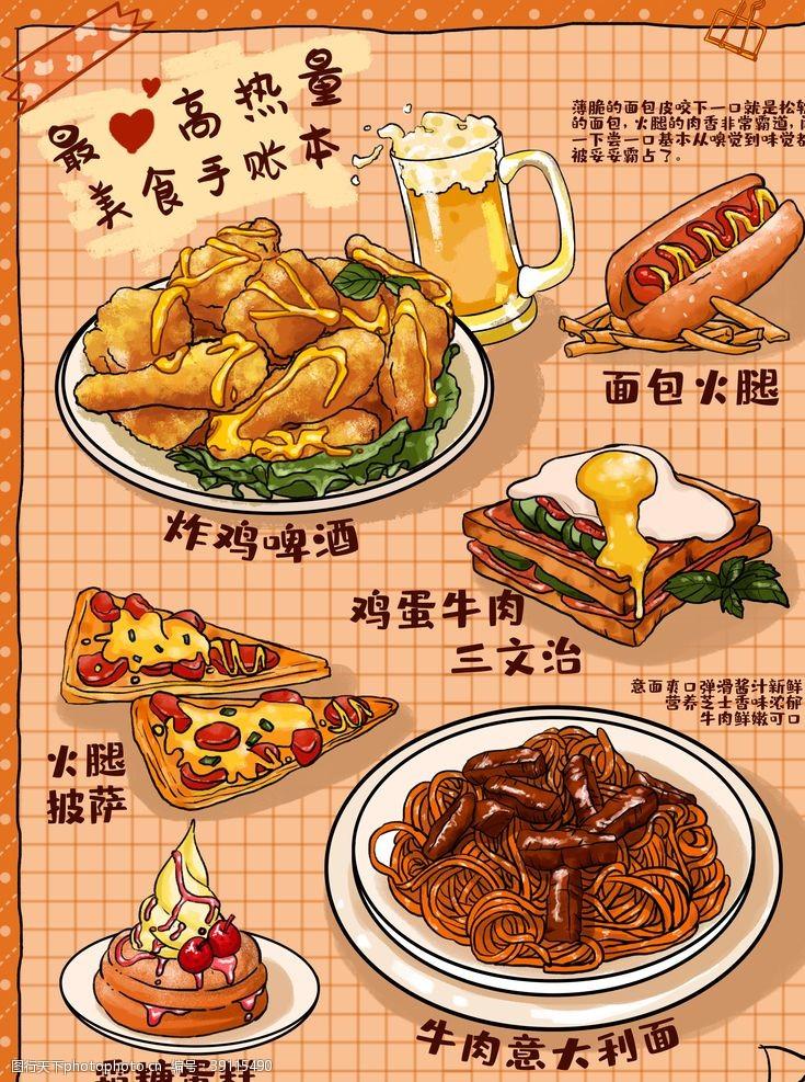 平面 板绘高热量美食手账本图片