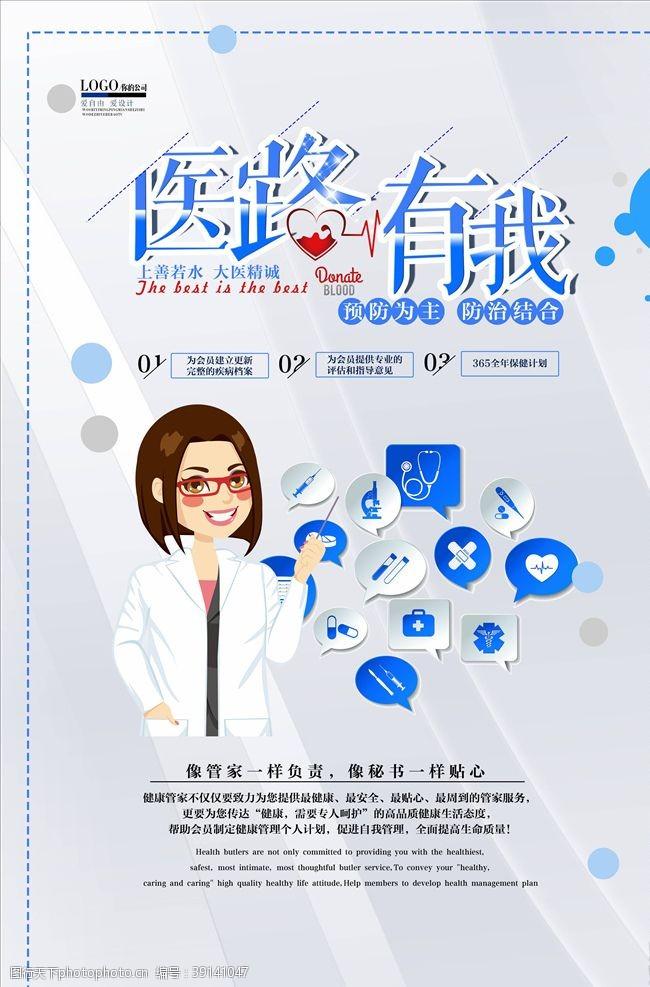 保险广告 保险海报图片