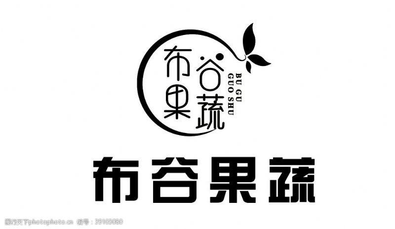 水果logo 布谷果蔬图片