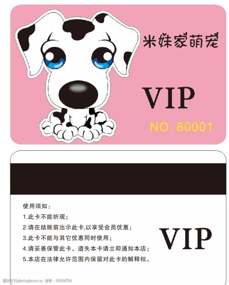 宠物店名片 宠物店会员卡图片