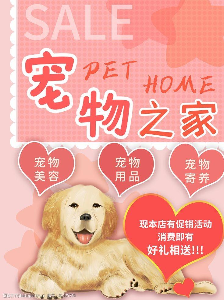 宠物广告 宠物之家图片