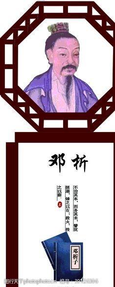 传统文化人物图片