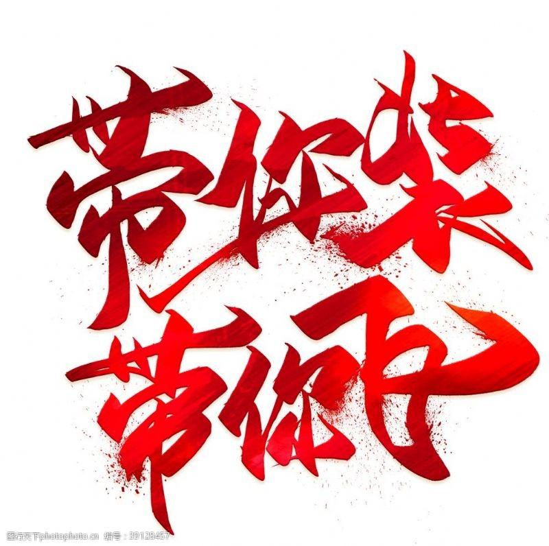 红色字体 带你装逼带你飞图片