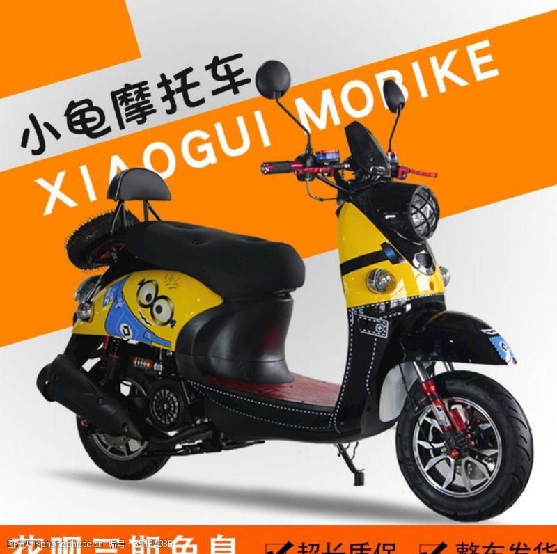 电动摩托车主图图片
