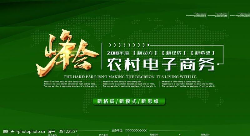 传媒海报 电子商务图片