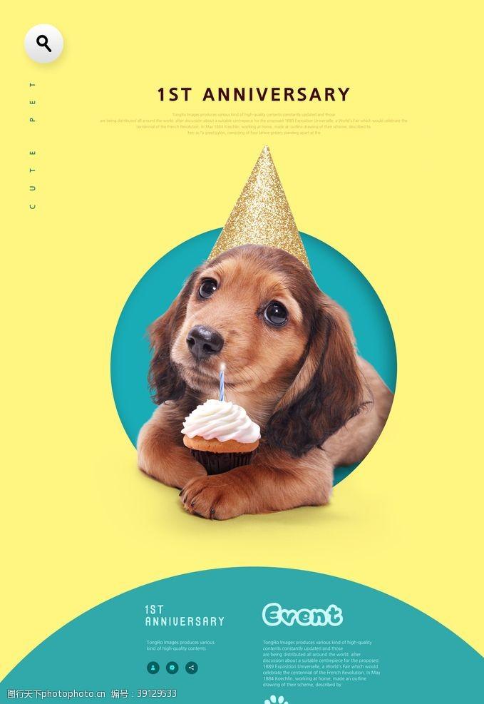 宠物生活馆 狗狗促销海报图片