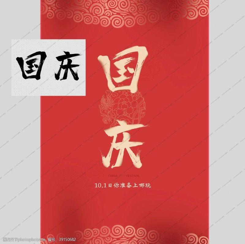金色字 国庆节字体国庆节元素图片