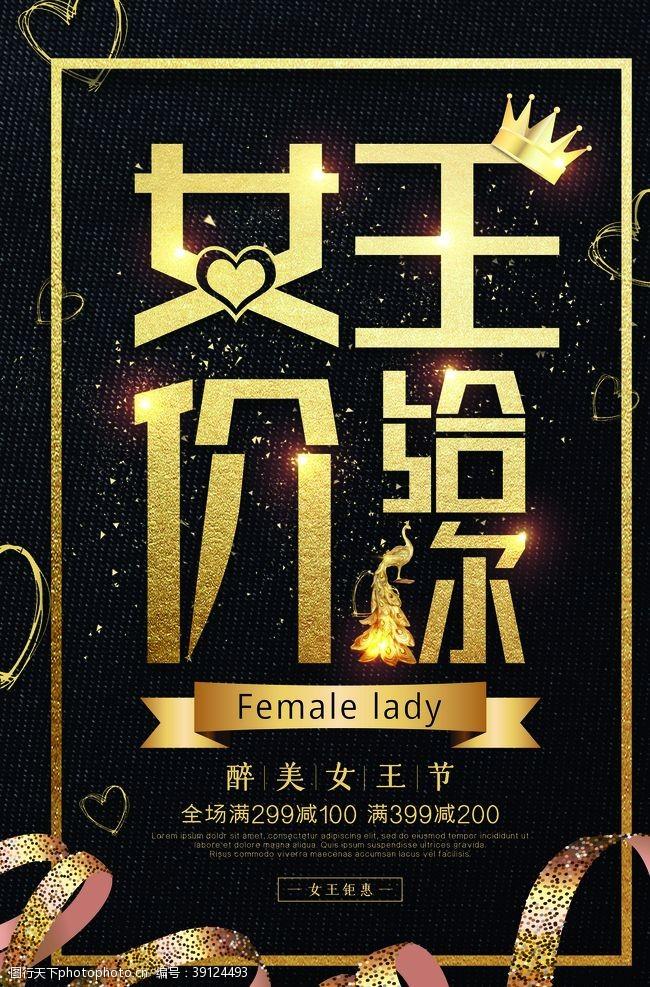 美丽女人节 黑金女王节促销海报设计图片