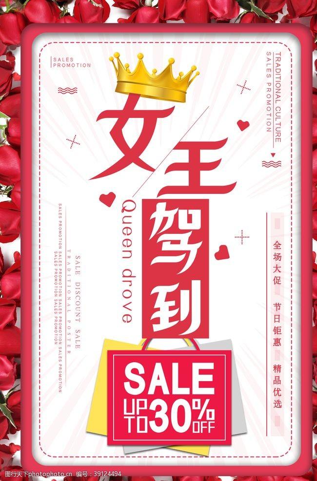 美丽女人节 红色简约女王节海报设计图片