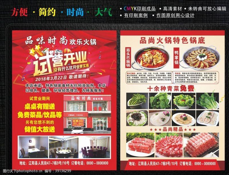 火锅店菜单 火锅店宣传单图片