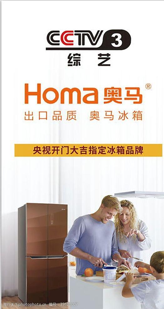 奥马冰箱 家庭片奥马logo图片