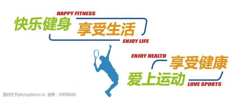 快乐运动爱上健身图片