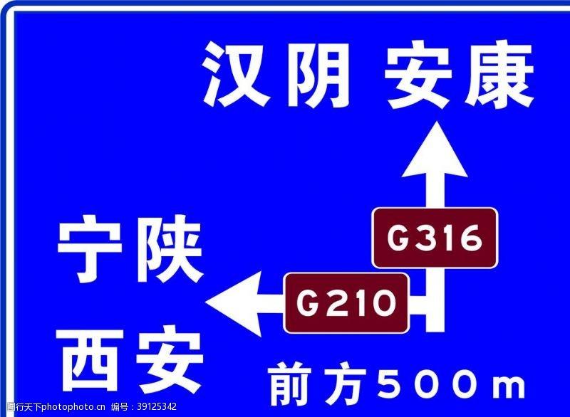 道路标志 路牌标志图片