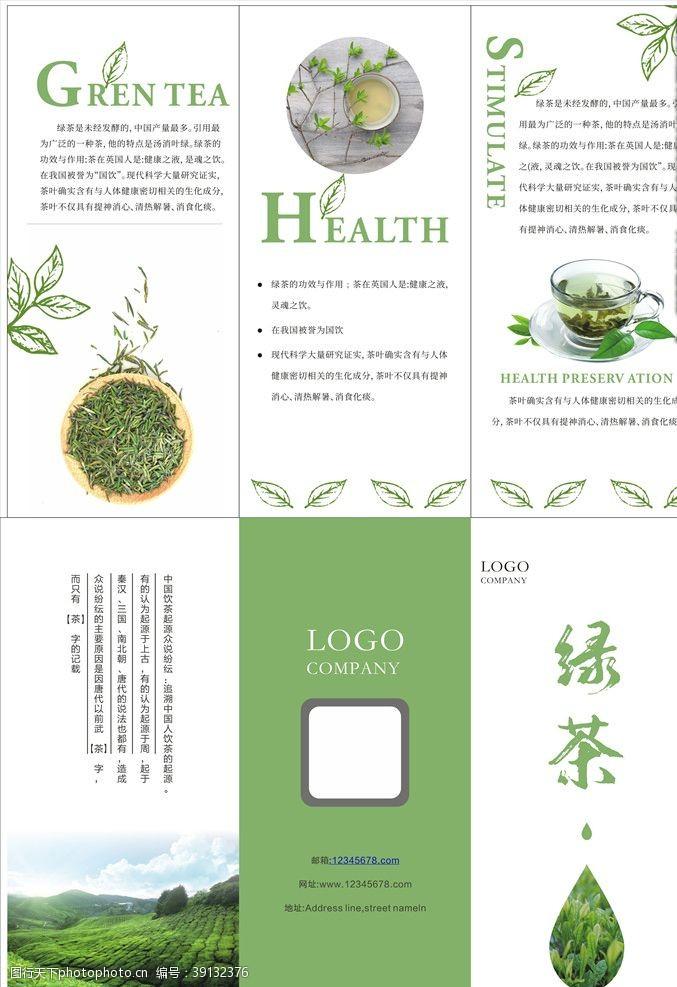 绿色折页 绿茶折页图片