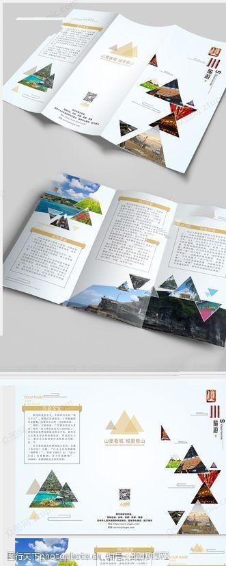绿色折页 旅游景点手册三折页图片