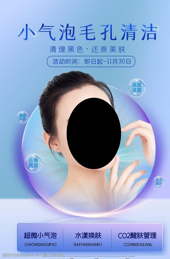 抗皱 毛孔清洁图片