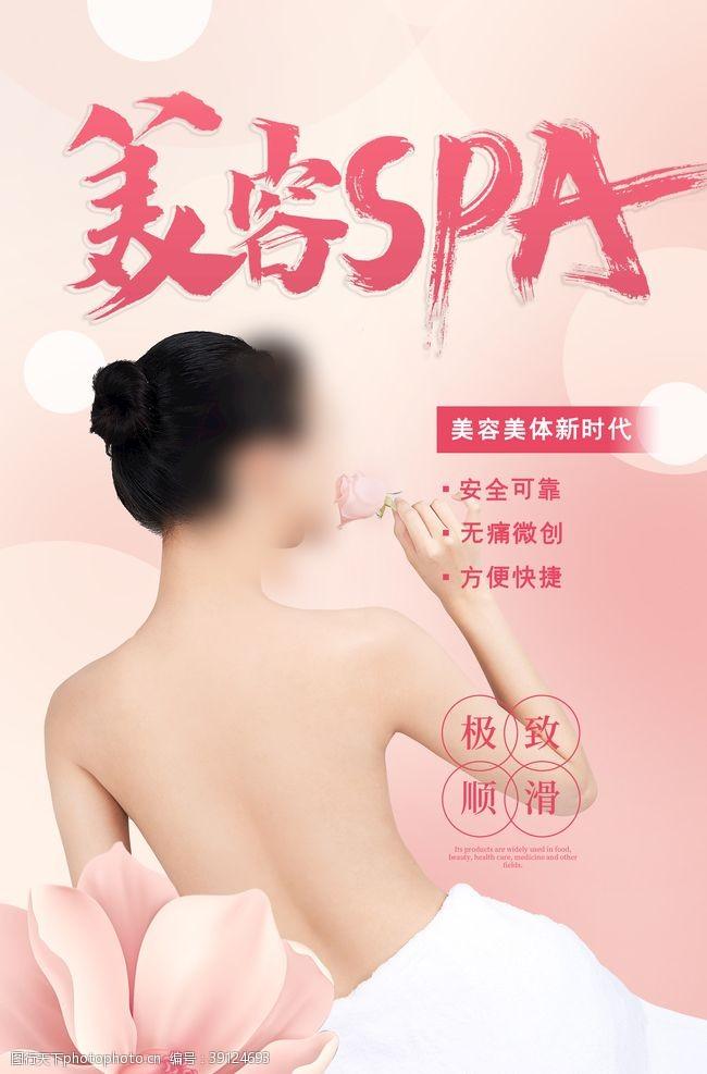 spa护理 美容spa图片